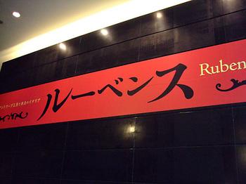 Bukamura ザ・ミュージアム_01.jpg