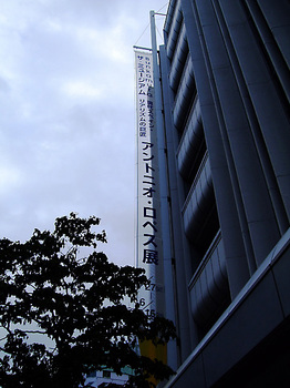 Bunkamura ザ・ミュージアム_01.jpg