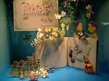 Bunkamuraザ・ミュージアム_02.jpg