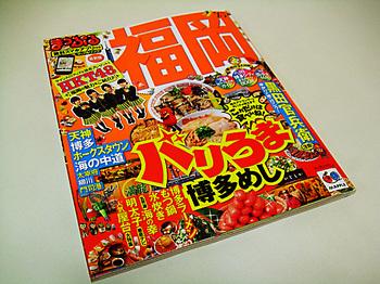 まっぷる福岡.jpg