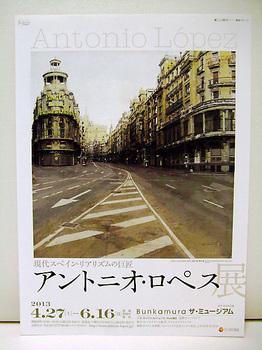 アントニオ・ロペス展チラシ_02.jpg