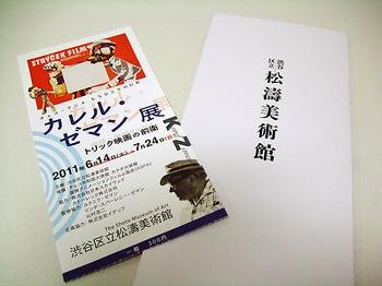 カレル・ゼマン展チケット.jpg