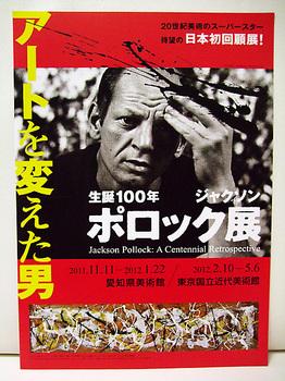 ジャクソン・ポロック展チラシ_01.jpg