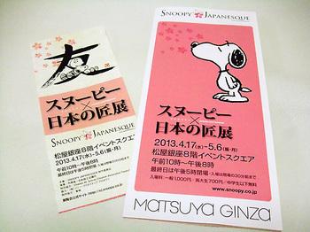スヌーピー×日本の匠展チケ&パンフ.jpg