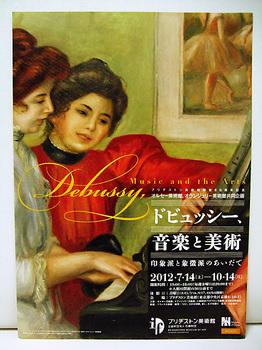 ドビュッシー、音楽と美術チラシ.jpg