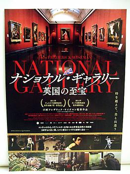 ナショナル・ギャラリーチラシ.jpg