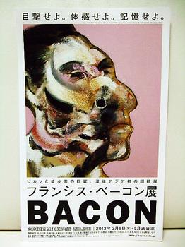 フランシス・ベーコン展チラシ_03.jpg