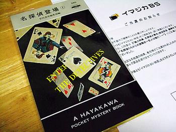 ポケミス復刻本_名探偵登場1.jpg