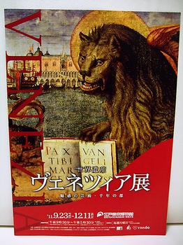 ヴェネツィア展チラシ01.jpg