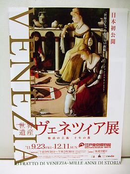 ヴェネツィア展チラシ02.jpg
