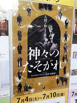 下高井戸シネマ_02.jpg