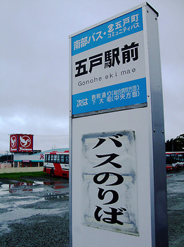 五戸駅前バス停.jpg