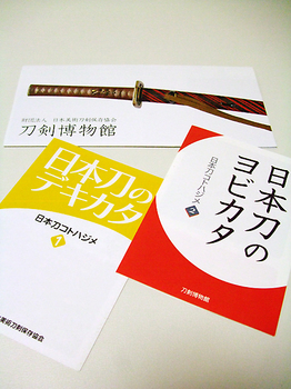 刀剣博物館パンフ他.jpg