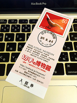 切手の博物館チケット.jpg