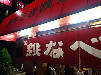 博多祇園鉄なべ.jpg