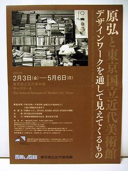 原弘と東京国立近代美術館チラシ.jpg