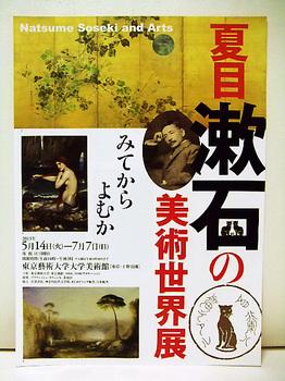 夏目漱石の美術世界展チラシ.jpg