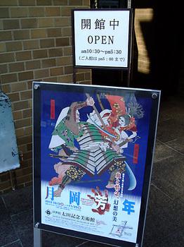 太田記念美術館_02.jpg