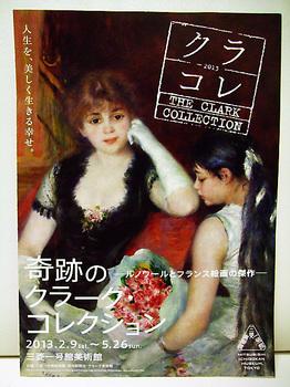 奇跡のクラーク・コレクションチラシ.jpg