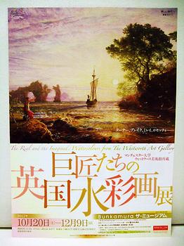 巨匠たちの英国水彩画展チラシ_01.jpg
