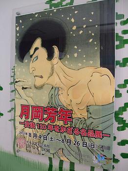 平木浮世絵美術館_03.jpg
