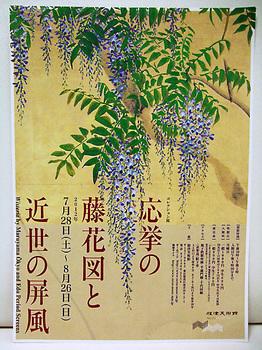 応挙の藤花図と近世の屏風チラシ.jpg