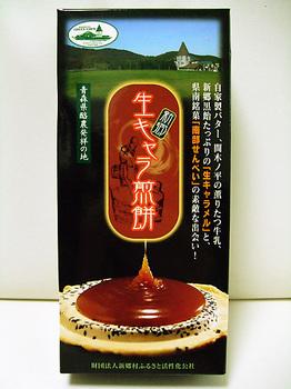 新郷生キャラ煎餅.jpg