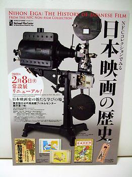 日本映画の歴史チラシ.jpg