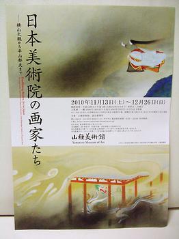 日本美術院の画家たちチラシ.jpg