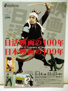 日活映画の100年 日本映画の100年チラシ.jpg