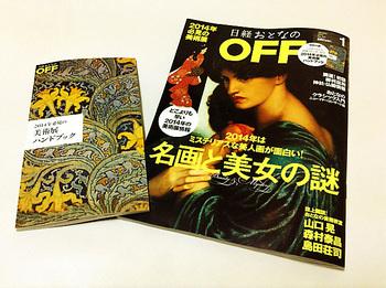 日経おとなのOFF_2014年1月号.jpg