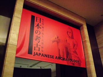東京国立博物館_平成館_04.jpg