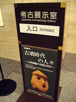 東京国立博物館_平成館_05.jpg