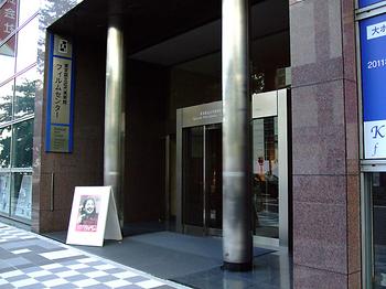 東京国立近代美術館フィルムセンター.jpg