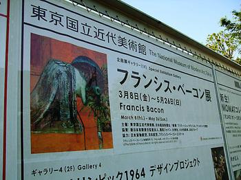 東京国立近代美術館_01.jpg