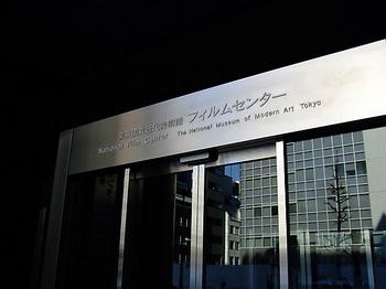 東京国立近美フィルムセンター_01.jpg
