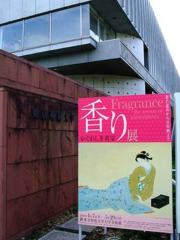 東京藝術大学大学美術館_01.jpg