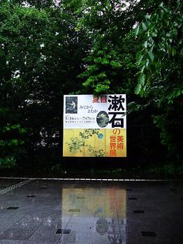 東京藝術大学大学美術館_02.jpg