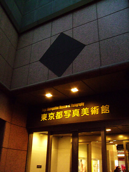 東京都写真美術館_01.jpg