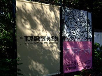 東京都庭園美術館_02.jpg