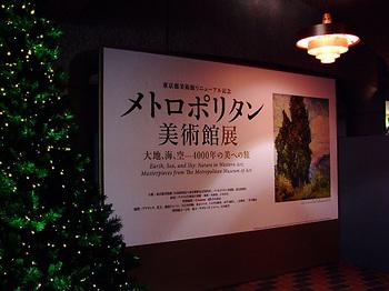 東京都美術館_02.jpg