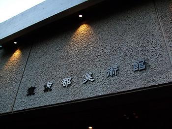 東京都美術館_03.jpg