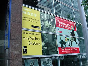 東近美フィルムセンター_01.jpg