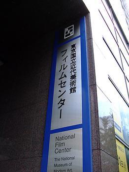東近美フィルムセンター_02.jpg