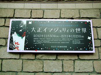 松濤美術館_02.jpg