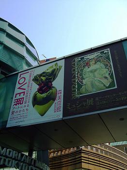 森美術館&森アーツ_01.jpg