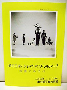 植田正治とラルティーグチラシ_01.jpg