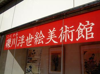 礫川浮世絵美術館_01.jpg
