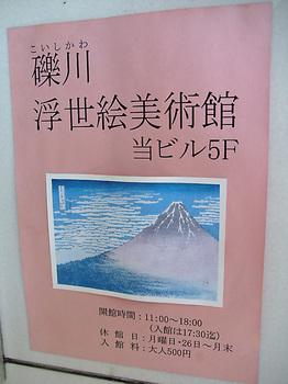 礫川浮世絵美術館_03.jpg