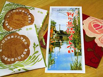 福岡旅行みやげ_08.jpg